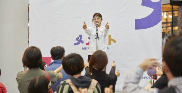 メノコト体操トレーナー