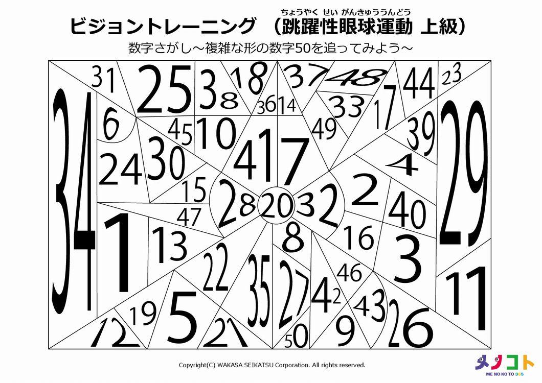 跳躍性眼球運動上級トレーニング用シート(数字あり)