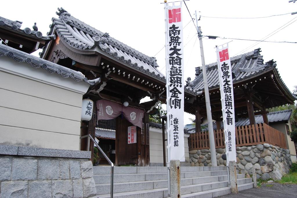 愛知県大智院の写真2