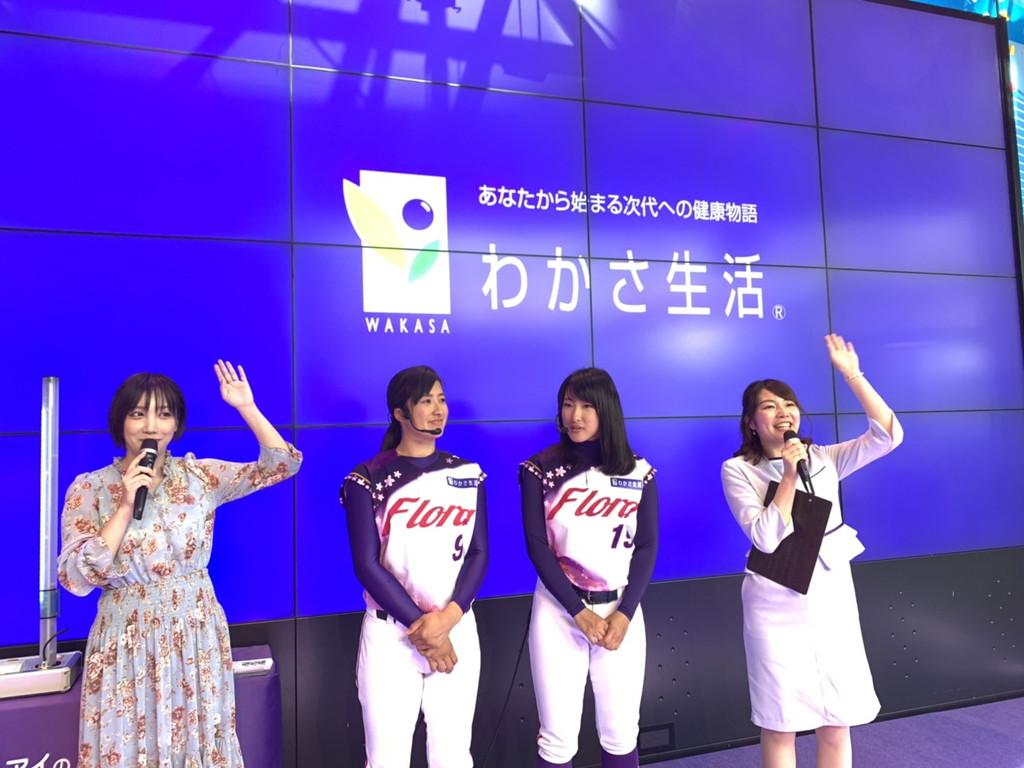 ざわちんさんと京都フローラの女子プロ野球選手の写真