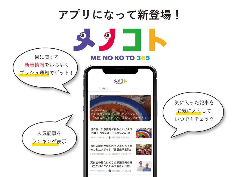 メノコト365のスマートフォンアプリが登場!バナー