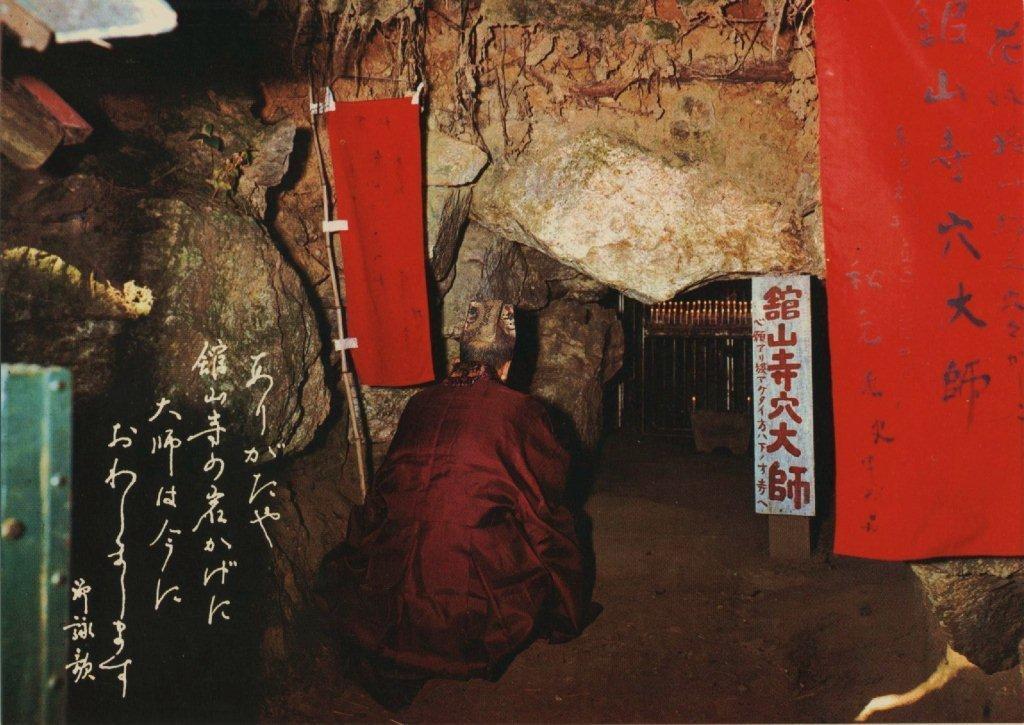 舘山寺の石室の写真