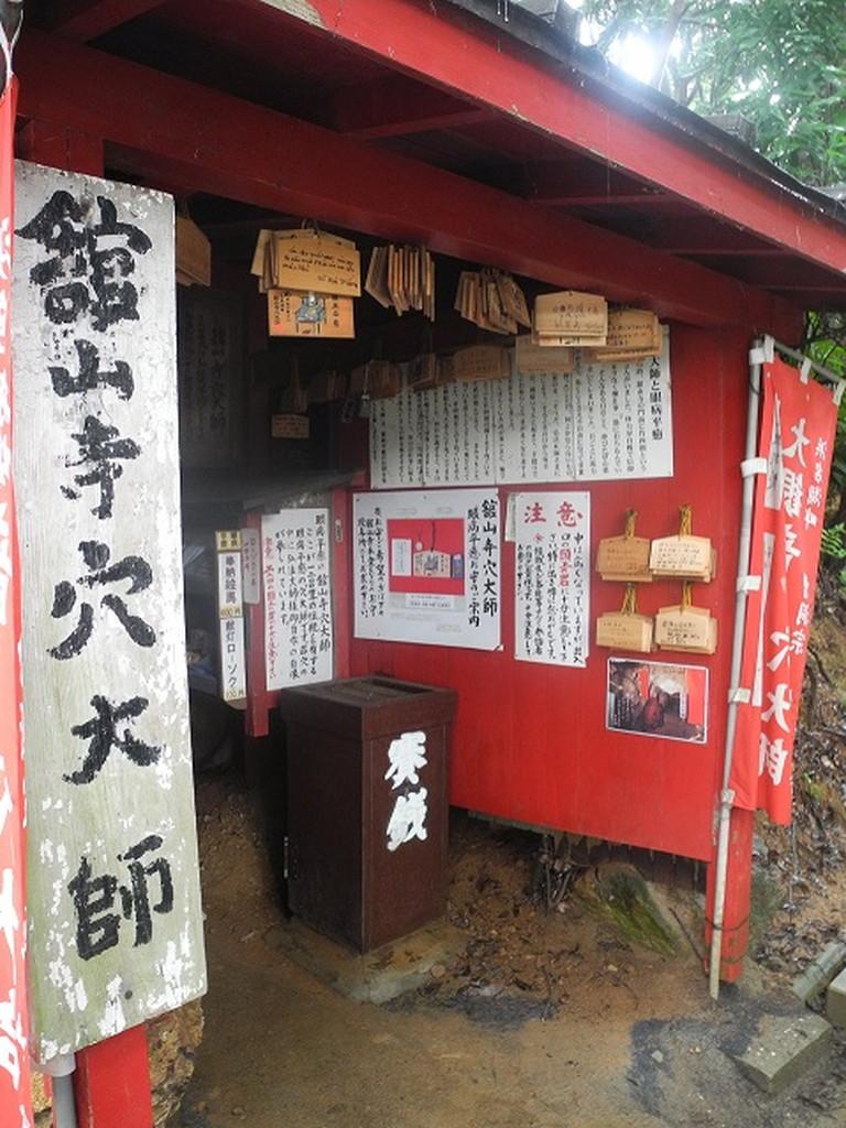 舘山寺の石室入口の写真
