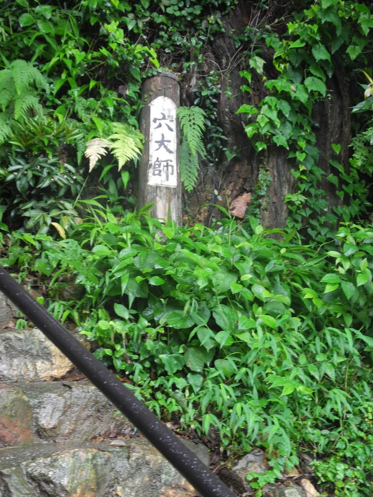 舘山寺の穴大師の写真