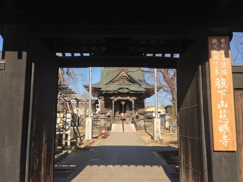 旗下山 慈眼寺山門の写真