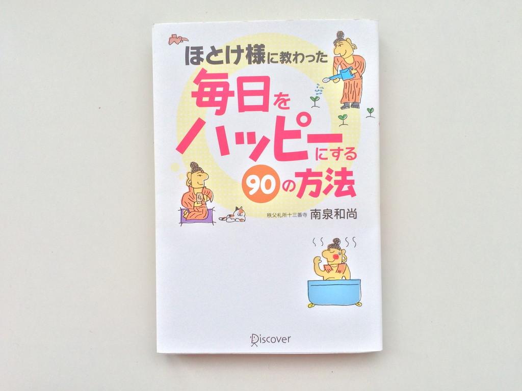 書籍「ほとけ様に教わった 毎日をハッピーにする90の方法」の写真