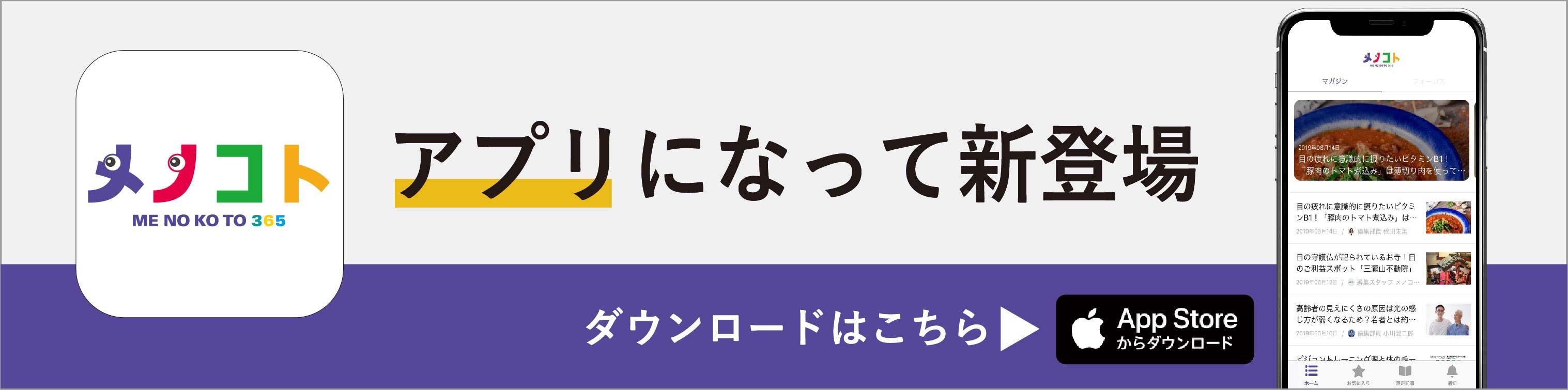 メノコト365アプリ新登場