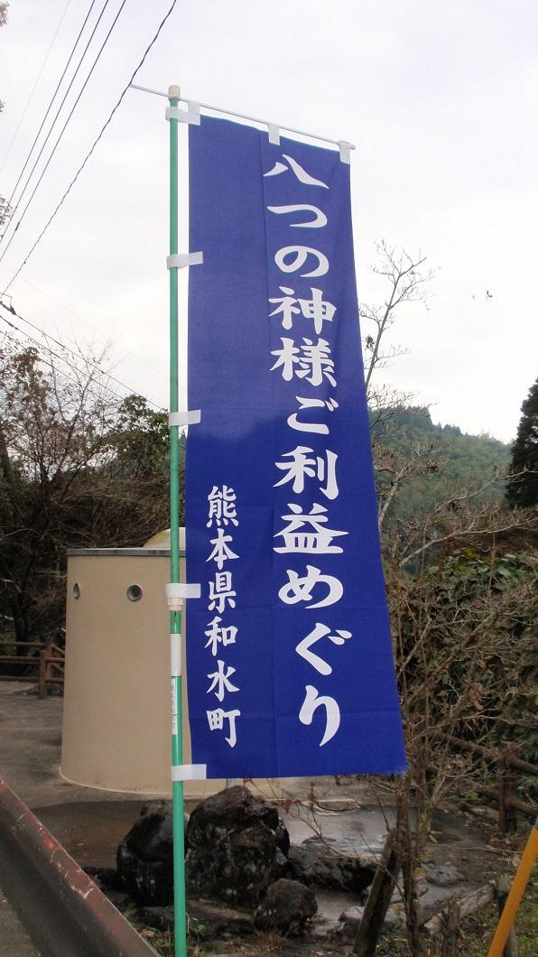 八つの神様のぼりの写真