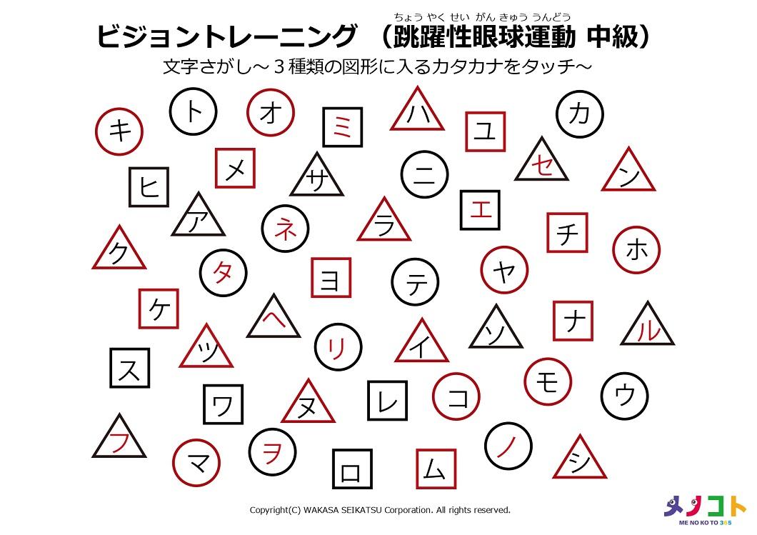 ビジョントレーニング3種類の図形に入るカタカナをタッチするシート