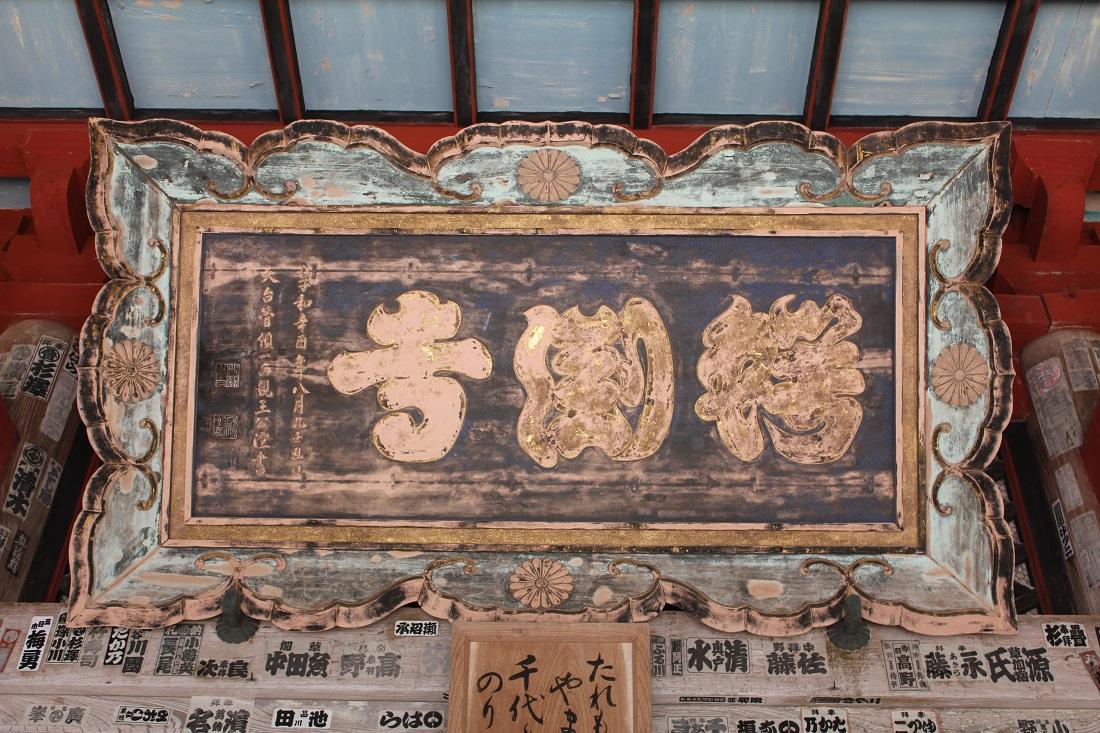 鰐淵寺寺院名の写真