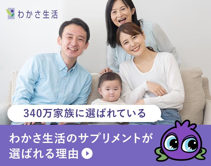 340万家族に選ばれている わかさ生活のサプリメントが選ばれる理由