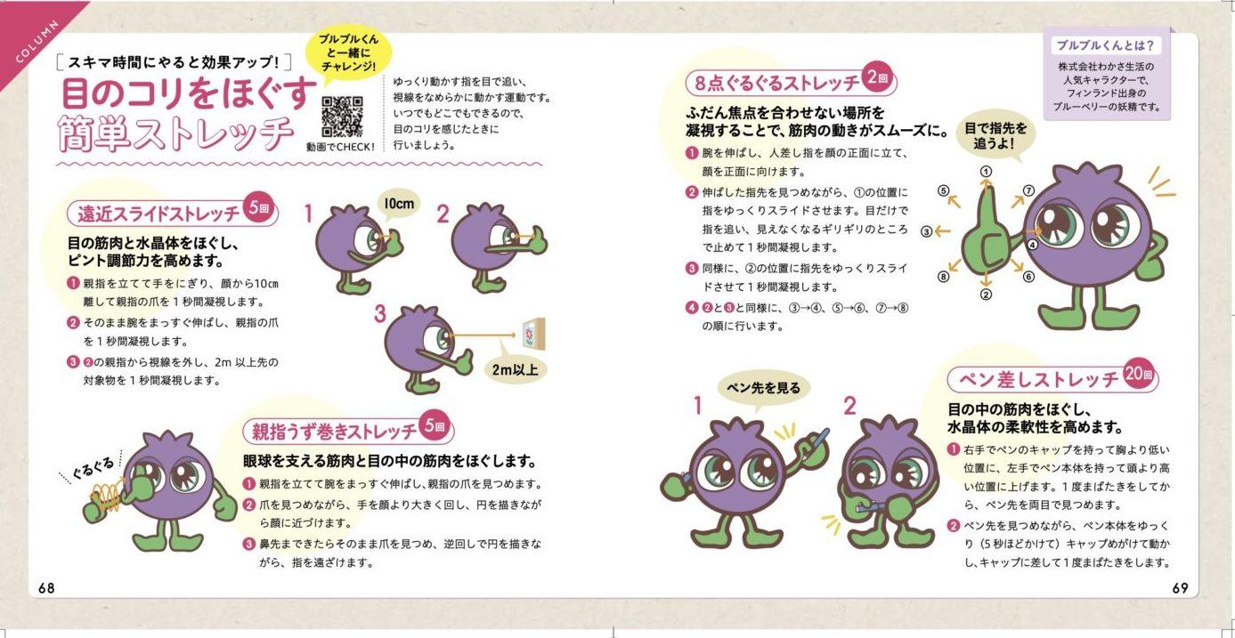 ブルブルくんが紹介する目の簡単ストレッチのページ