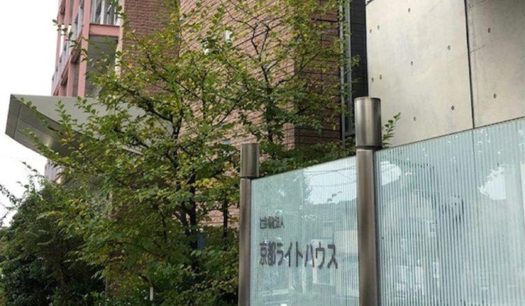 京都ライトハウスの外観