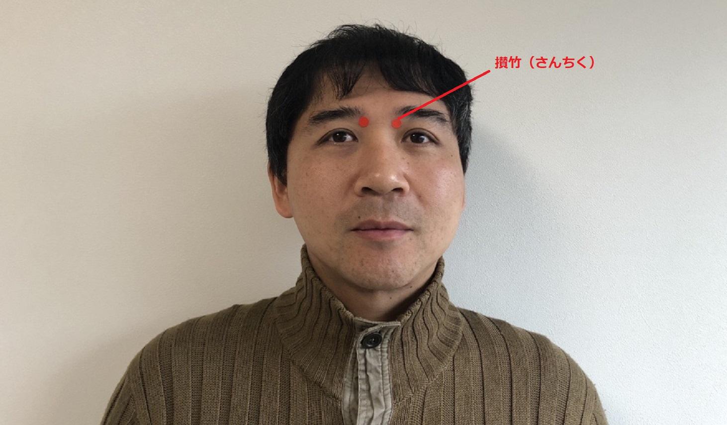 目の疲れに良いツボ 攅竹を示した画像