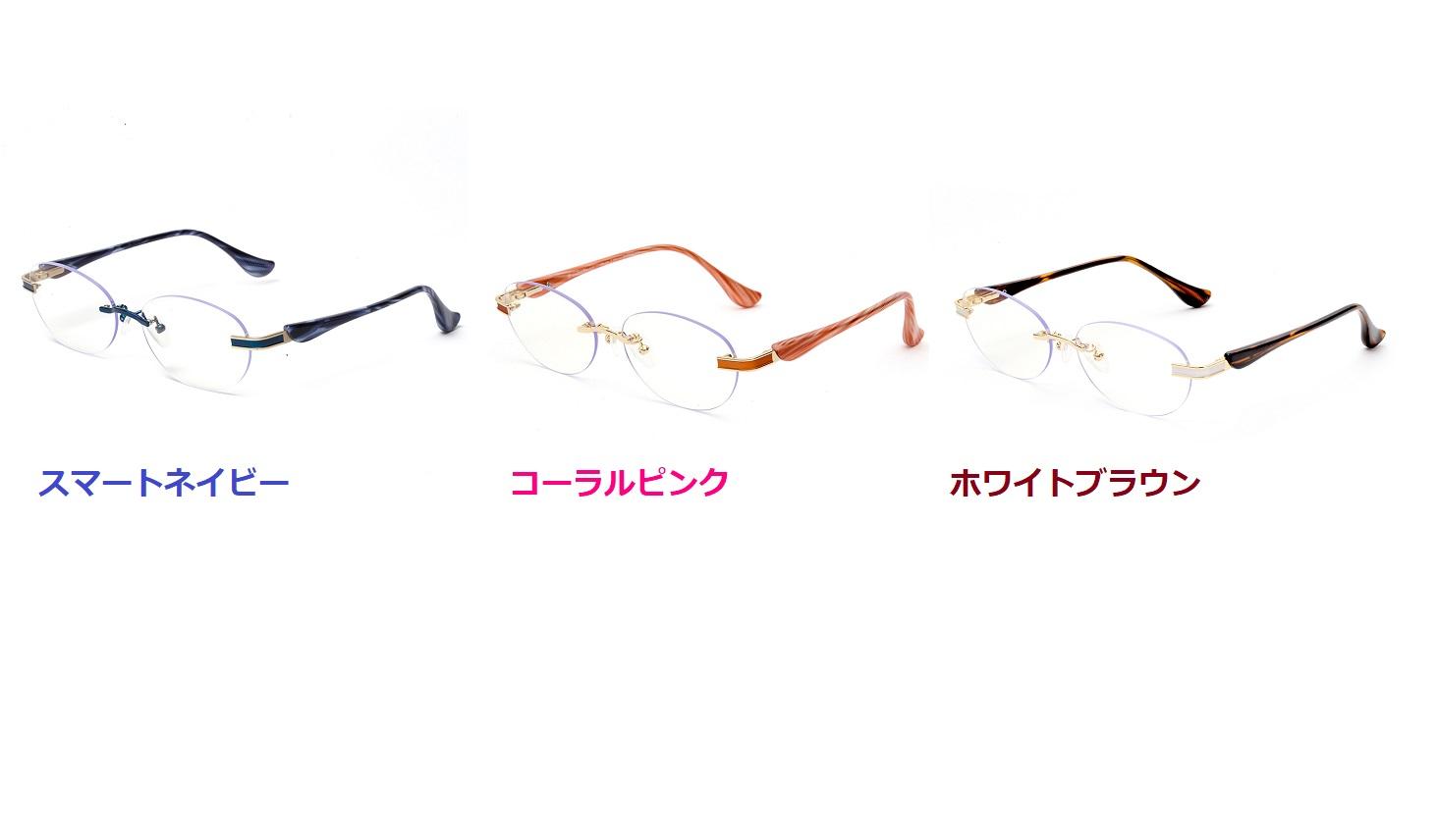 高機能メガネ3色展開