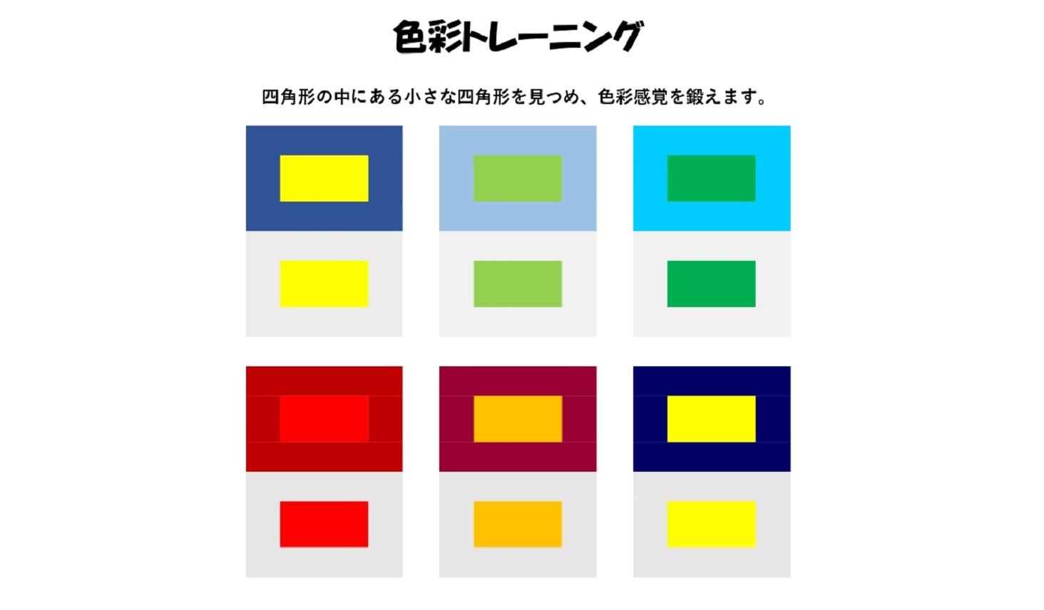 色彩トレーニング
