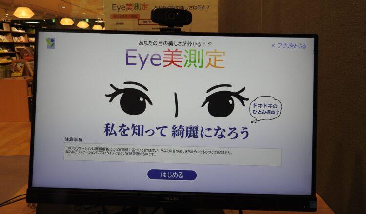 Eye美測定の画面
