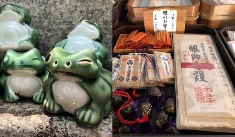 木之本地蔵院の目のご利益があるお守りと眼を片方つむった陶器のカエル